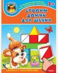 Строим домик для щенка. Книжка с наклейками. Играем и учимся