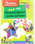 Пушков А. Элементарная математика. Пропись для дошкольников