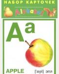 Азбука английская. Alphabet. Набор из 26 карточек. Набор карточек в целлофане