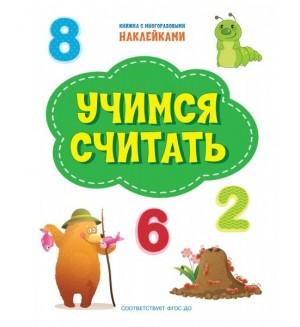 Чиркова С. Учимся считать. Книжка с многоразовыми наклейками. По дороге в школу