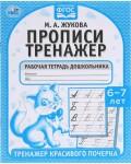Жукова М. Тренажер красивого почерка. Рабочая тетрадь дошкольника. 6-7 лет