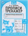 Жукова М. Тренажер красивого почерка. Рабочая тетрадь дошкольника.7-8 лет