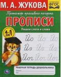 Жукова М. Тренажер красивого почерка. Пишем слоги и слова. Рабочая тетрадь дошкольника. 4-5 лет