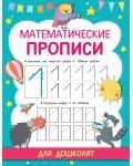 Дмитриева В. Математические прописи. Прописи для дошколят