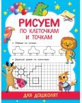 Дмитриева В. Рисуем по клеточкам и точкам. Прописи для дошколят