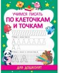 Дмитриева В. Учимся писать по клеточкам и точкам. Прописи для дошколят