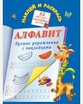 Дмитриева В. Алфавит. Лучшие упражнения с наклейками. Наклей и раскрась
