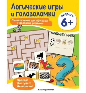 Логические игры и головоломки: для детей от 6 лет. Лучшая книга для обучения и развития ребенка