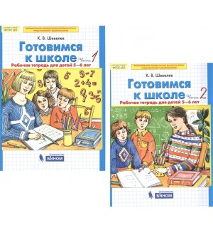 Шевелев К. Готовимся к школе. Рабочая тетрадь для детей 5-6 лет. В 2-х частях. ФГОС ДО