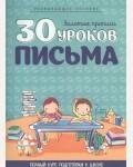 Андреева И. 30 уроков письма. Золотые прописи