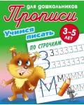 Петренко С. Учимся писать по строчкам. 3-5 лет. Прописи для дошкольников