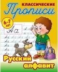 Петренко С. Русский алфавит. 6-7 лет. Прописи классические