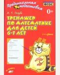 Голубь В. Тренажёр по математике для детей 6-7 лет. ФГОС. Предшкольная подготовка