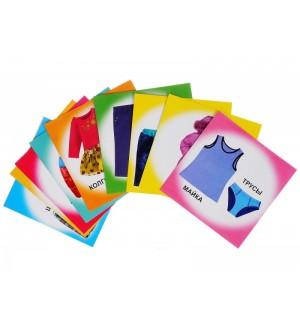 Одежда. Обучающие карточки