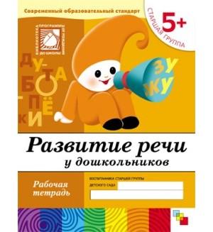Денисова Д. Дорожин Ю. Развитие речи у дошкольников. Старшая группа 5+.