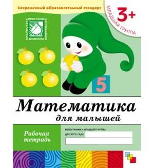 Денисова Д. Дорожин Ю. Математика для малышей. 3+. Младшая группа. Рабочая тетрадь