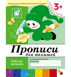 Денисова Д. Дорожин Ю. Прописи для малышей. 3+. Младшая группа. Рабочая тетрадь