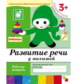 Денисова Д. Дорожин Ю. Развитие речи у малышей. 3+ Младшая группа. Рабочая тетрадь
