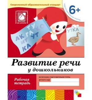 Денисова Д. Дорожин Ю. Развитие речи у дошкольников. 6+. Подготовительная группа. Рабочая тетрадь