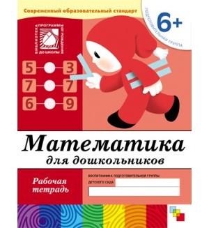 Денисова Д. Дорожин Ю. Математика для дошкольников. 6+. Подготовительная группа. Рабочая тетрадь
