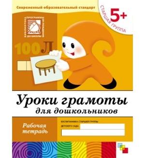 Денисова Д. Дорожин Ю. Уроки грамоты для дошкольников. 5+. Старшая группа. Рабочая тетрадь