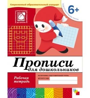 Денисова Д. Дорожин Ю. Прописи для дошкольников. 6+. Подготовительная группа. Рабочая тетрадь