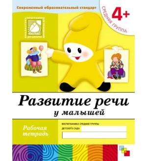Денисова Д. Дорожин Ю. Развитие речи у малышей. 4+. Средняя группа. Рабочая тетрадь