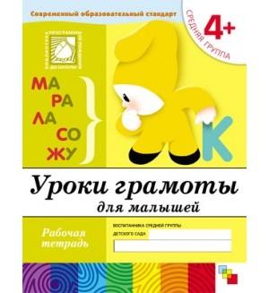 Денисова Д. Дорожин Ю. Уроки грамоты для малышей. 4+. Средняя группа. Рабочая тетрадь