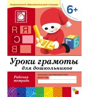 Денисова Д. Дорожин Ю. Уроки грамоты для дошкольников. 6+. Подготовительная группа. Рабочая тетрадь
