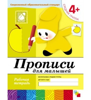 Денисова Д. Дорожин Ю. Прописи для малышей. 4+. Средняя группа. Рабочая тетрадь