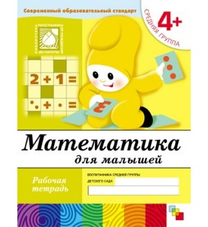 Денисова Д. Дорожин Ю. Математика для малышей. 4+. Средняя группа. Рабочая тетрадь