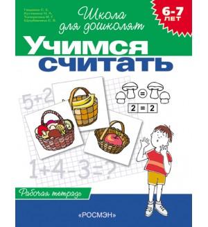 Гаврина С. Кутявина Н. Учимся считать. Рабочая тетрадь для детей 6 - 7 лет. Школа для дошколят