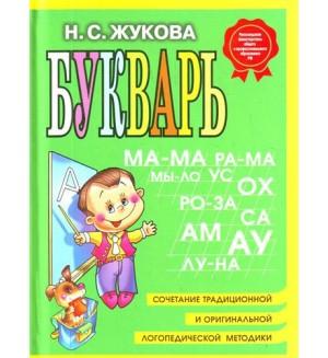Жукова Н. Букварь. Пособие по обучению дошкольников правильному чтению.
