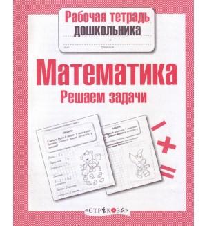 Математика. Решаем задачи. Рабочая тетрадь дошкольника