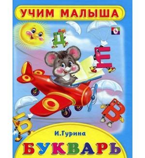 Букварь. Учебник для малышей