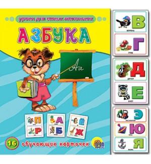 Азбука. Обучающие карточки. Уроки для самых маленьких