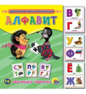 Алфавит. Обучающие карточки. Уроки для самых маленьких