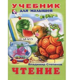 Степанов В. Чтение. Учебник для малышей