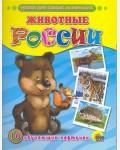 Животные России. Обучающие карточки. Уроки для самых маленьких