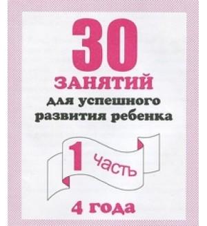 30 занятий для успешного развития ребенка. Рабочая тетрадь. 4 лет. Часть 1