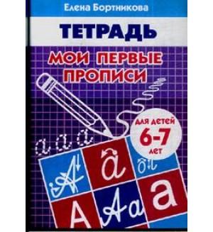 Бортникова Е. Мои первые прописи 6-7 лет. Рабочие тетради