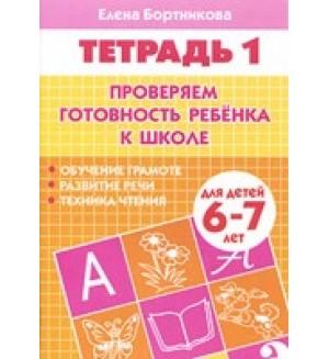Бортникова Е. Проверяем готовность ребенка к школе. Для детей 6-7 лет. Тетрадь 1