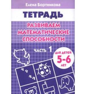 Бортникова Е. Развиваем математические способности. Часть 1. Тетрадь для детей 5-6 лет