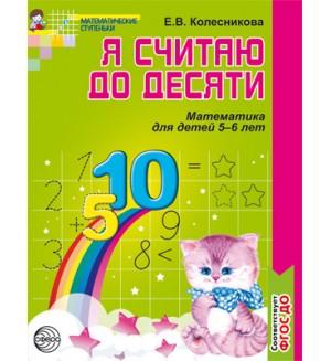 Колесникова Е. Я считаю до десяти. Математика для детей 5-6 лет. ФГОС ДО. Математические ступеньки