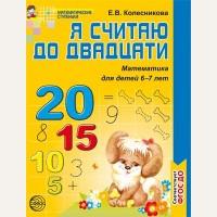 Колесникова Е. Я считаю до двадцати. Математика для детей 6-7 лет. Рабочая тетрадь. Математические ступеньки