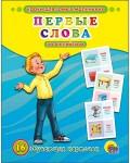 Обучающие карточки. Первые слова на английском. Уроки для самых маленьких