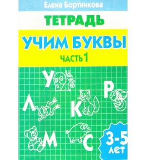 Бортникова Е. Тетрадь. Учим буквы. 3-5 лет. Часть 1