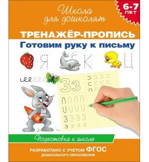 Гаврина С. Тренажер-пропись. Готовим руку к письму. Подготовка к школе. Для детей 6-7 лет.
