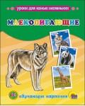 Млекопитающие. Обучающие карточки. Уроки для самых маленьких