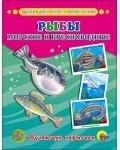 Рыбы морские и пресноводные. Обучающие карточки. Уроки для самых маленьких